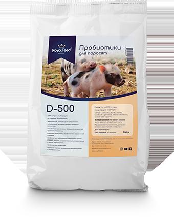 Пробиотики для поросят D-500 RoyalFeed (500 г)