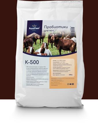 Пробиотики для коз K-500 RoyalFeed (500 г)